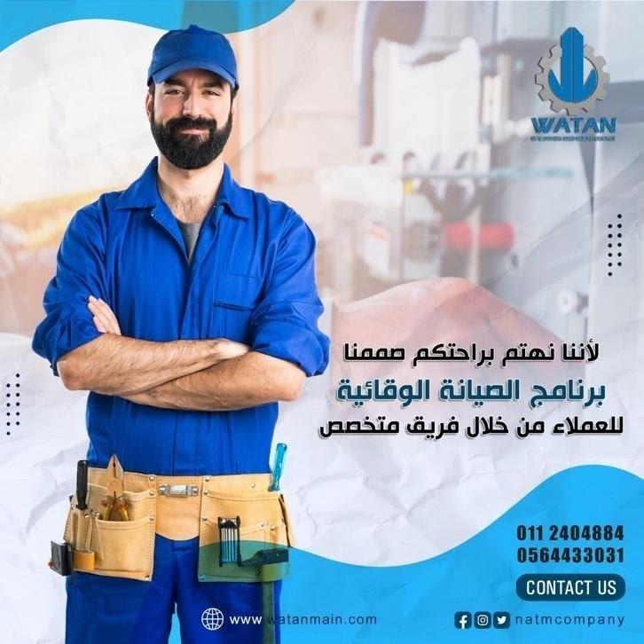 صيانة المنزل مكيفات كهرباء وسباكة