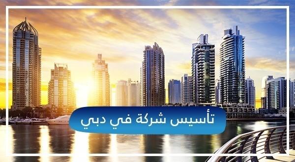 الان يمكنك تأسيس شركتك في دبي M