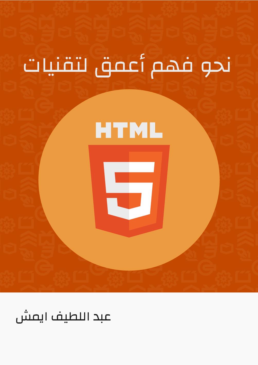 صدور كتاب نحو فهم أعمق لتقنيات HTML5