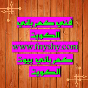 رقم كهربائي منازل الكويت