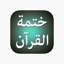 جروب لختمه القرآن الكريم
