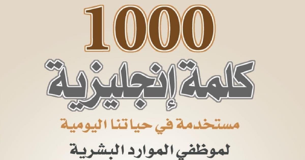 تحميل كتاب 1000 كلمة إنجليزية مستخدمة في حياتنا اليومية