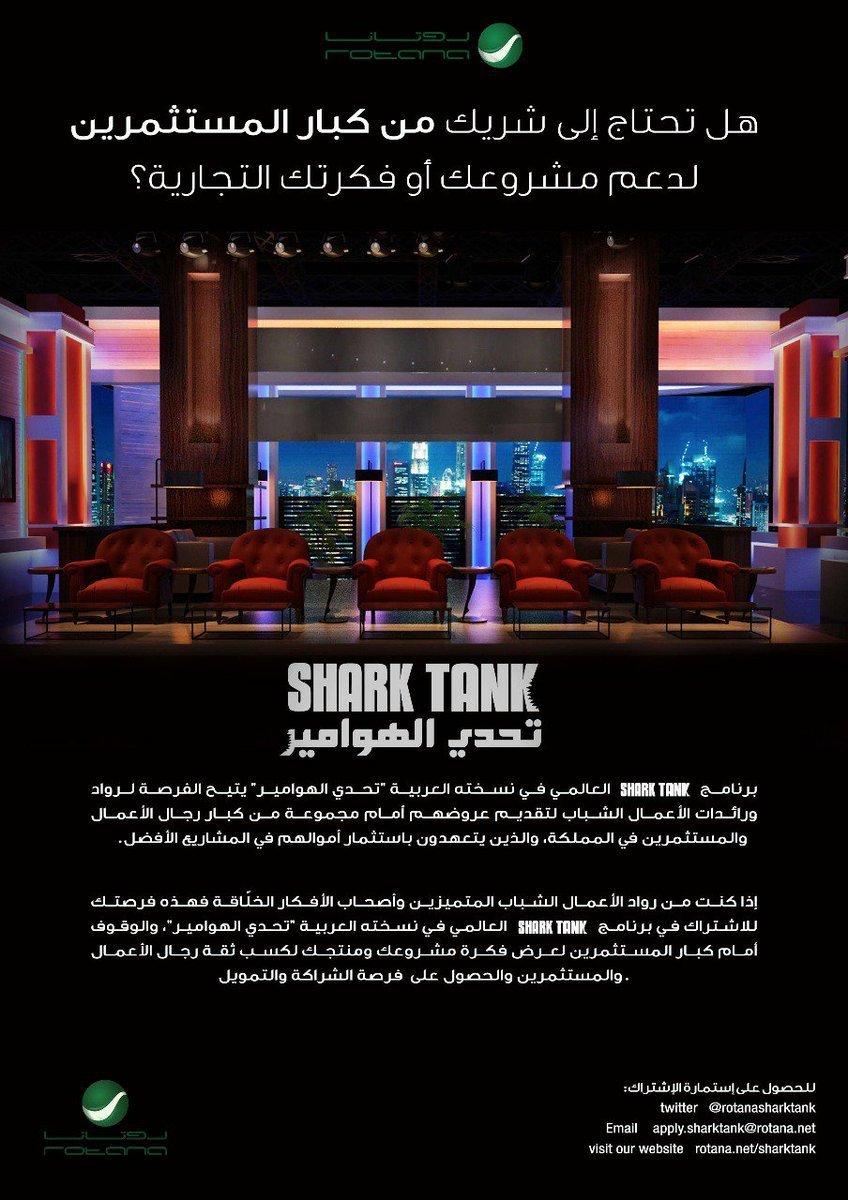 تحدي الهوامير، النسخة العربية من Shark Tank