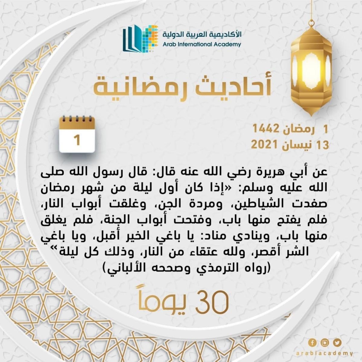 30 يوم رمضاني