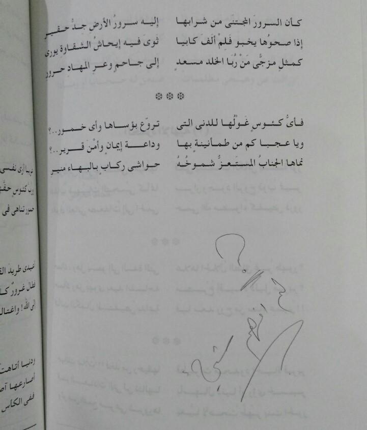 عندما قرأت ديوان الإمام الغزالي ...