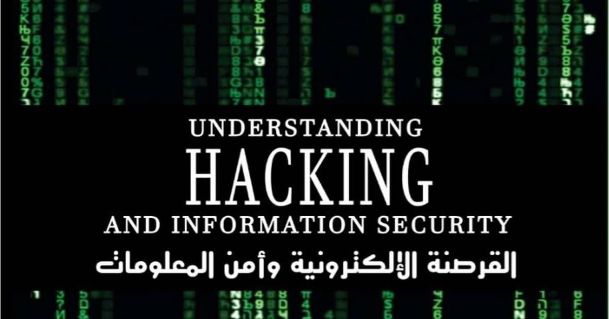 كتاب القرصنة الإلكترونية وأمن المعلومات - أحمد المشد PDF