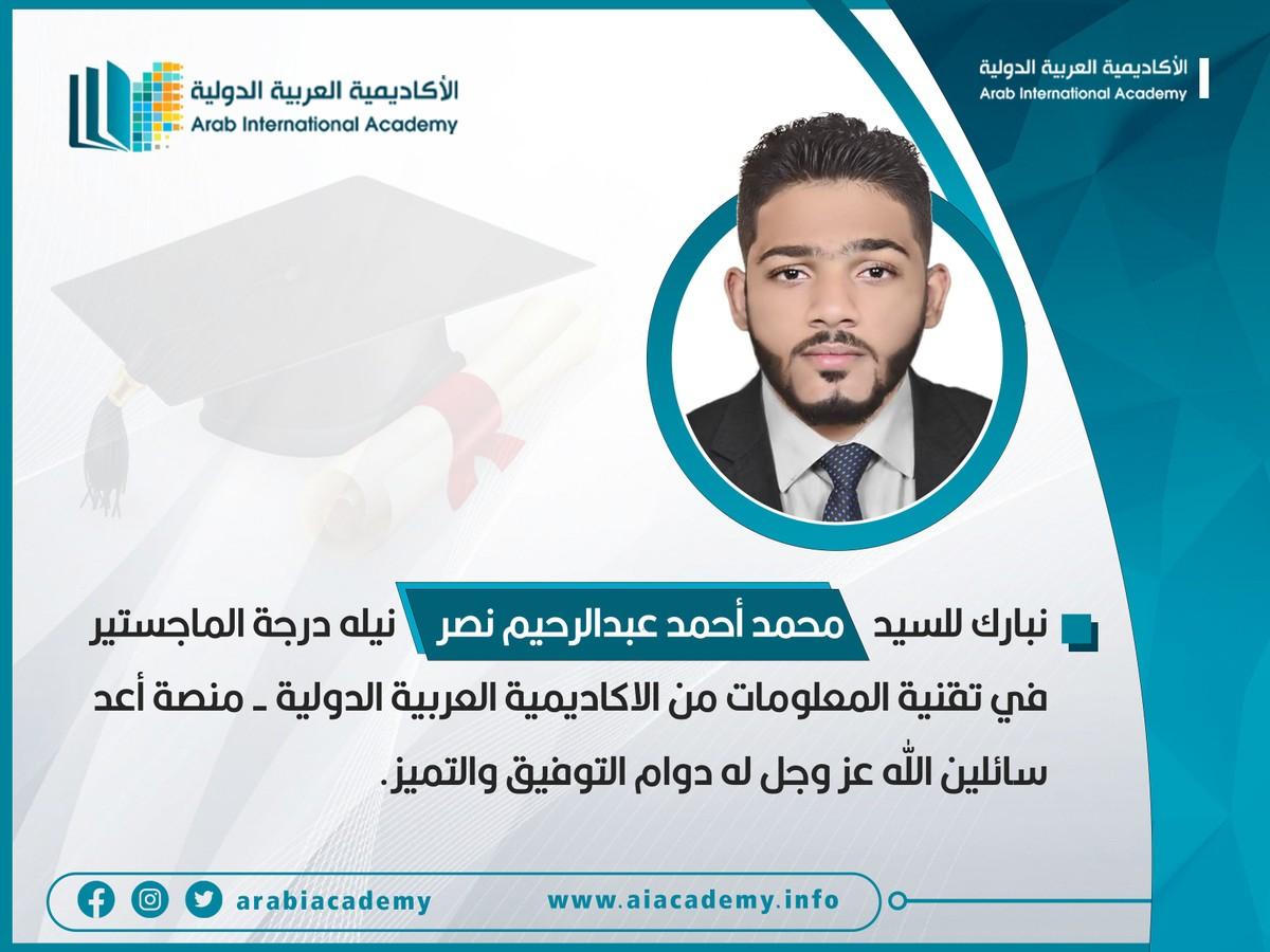 نبارك للسيد محمد نصر تخرجه لدرجة الماجستير