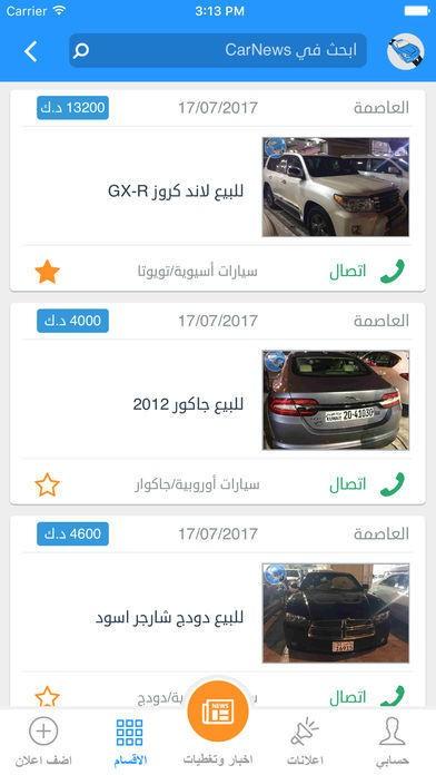 تطبيق اخبار السيارات