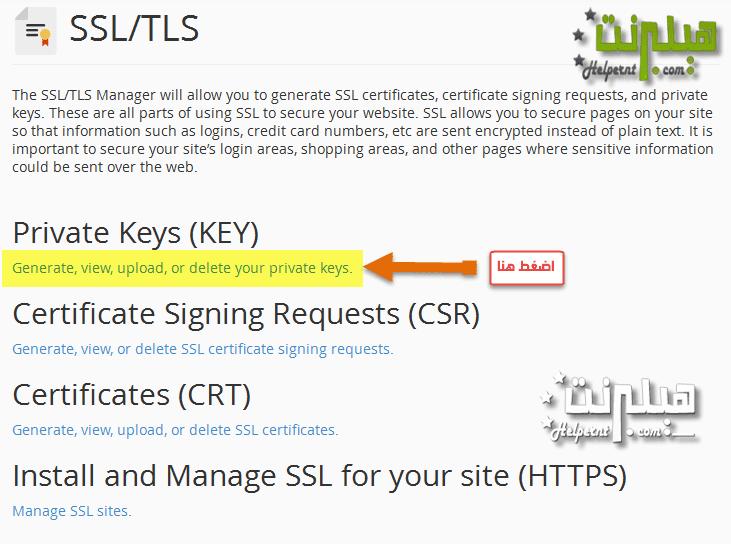 شرح تركيب شهادة ssl وطريقة الانتقال من http الى https شرح بالصور للمبتدئيين والمحترفين