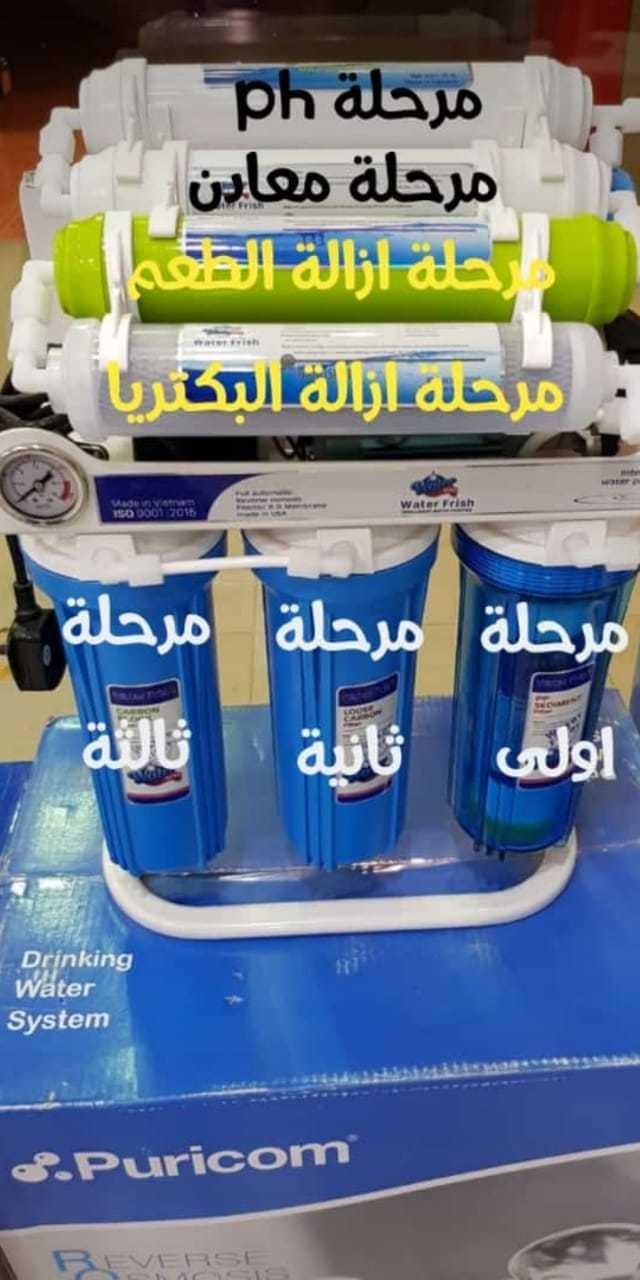 مياه الصحة لعائلتنا وأطفالنا l
