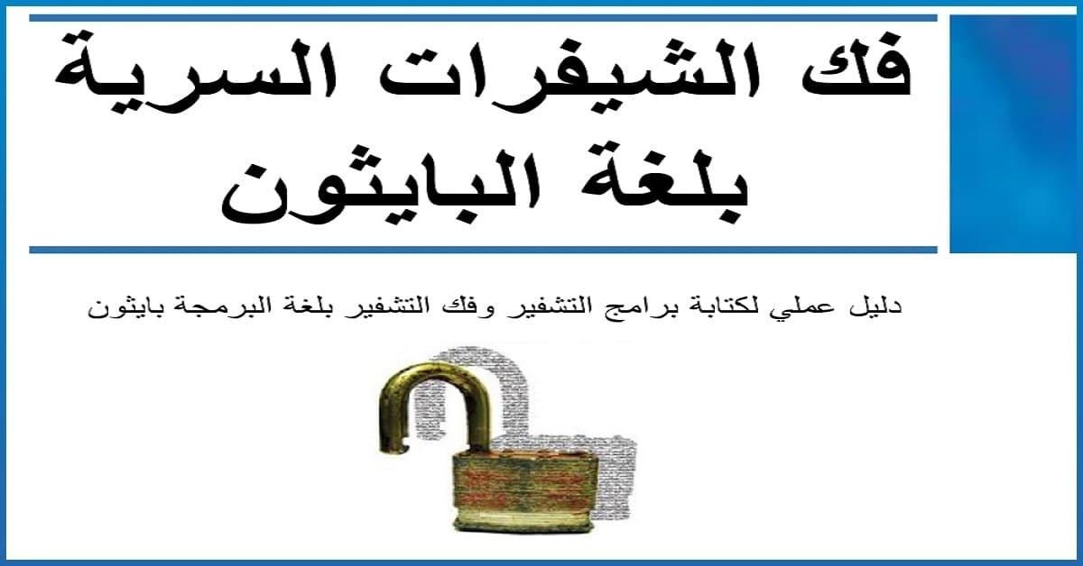 تحميل كتاب فك الشيفرات السرية بلغة البايثون