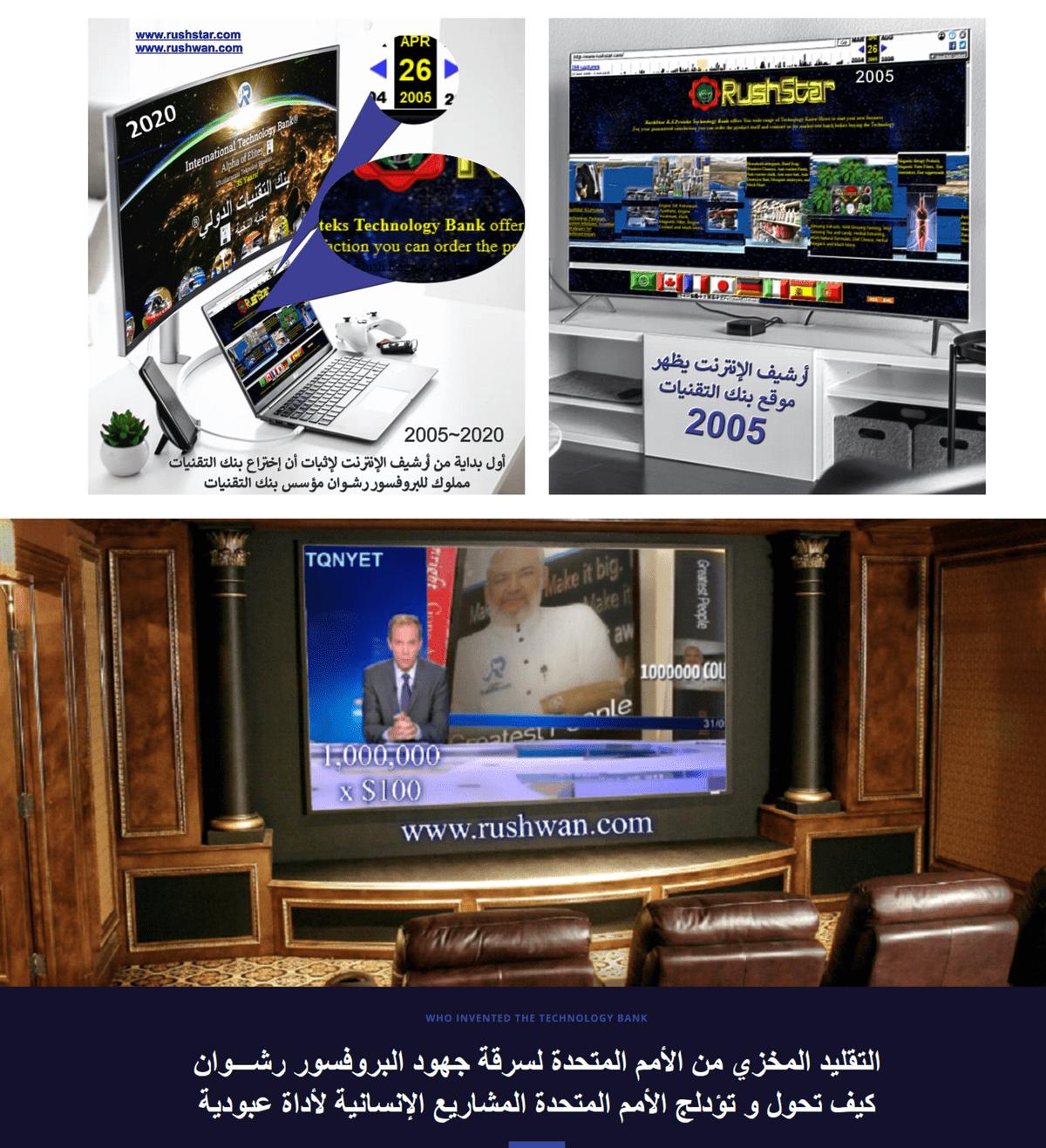 بنك التقنيات أيقونة البروفسور رشــوان ملك للامة الإسلامية L