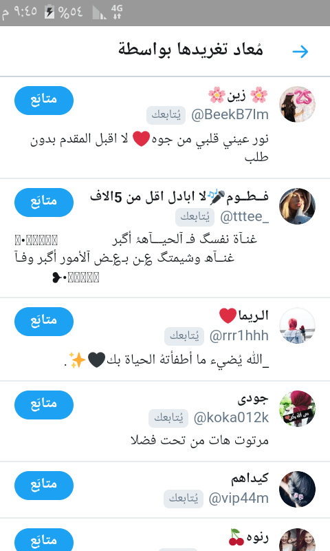 Screenshot_٢٠١٩-٠٩-١٥-٢١-٤٥-٠٩