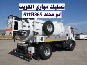 تسليك مجاري الكويت 51113865 L