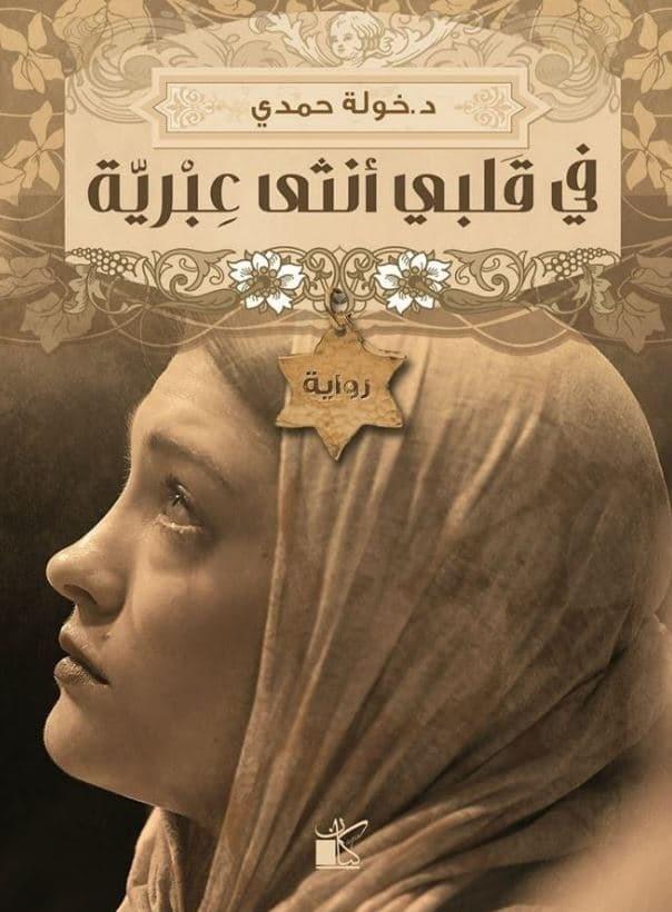 تحميل كتاب في قلبي أنثى عبرية رواية لـخولة حمدي pdf