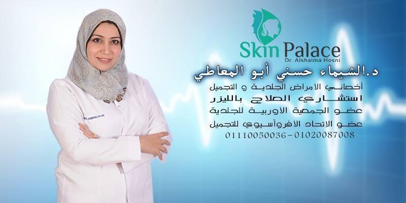 أخصائية الأمراض الجلدية التجميل