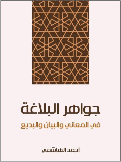 جواهر الأدب في المعاني والبيان والبديع - أحمد الهاشمي - هنداوي