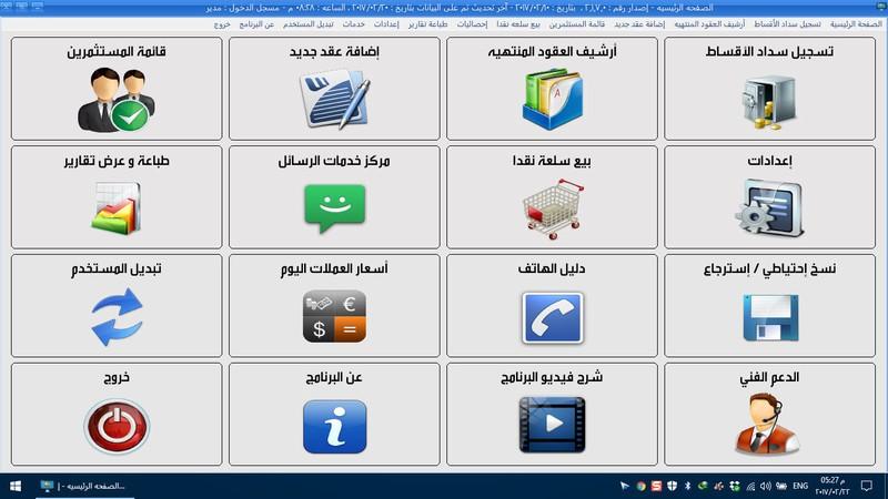 برنامج حسابات لمكاتب شركات التقسيط