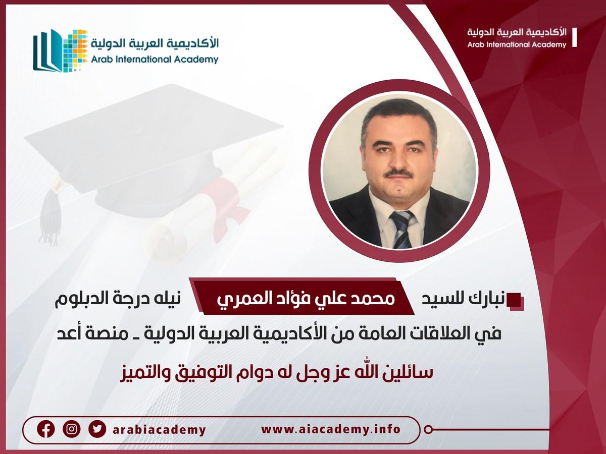 محمد علي العمري: دبلوم في العلاقات العامة