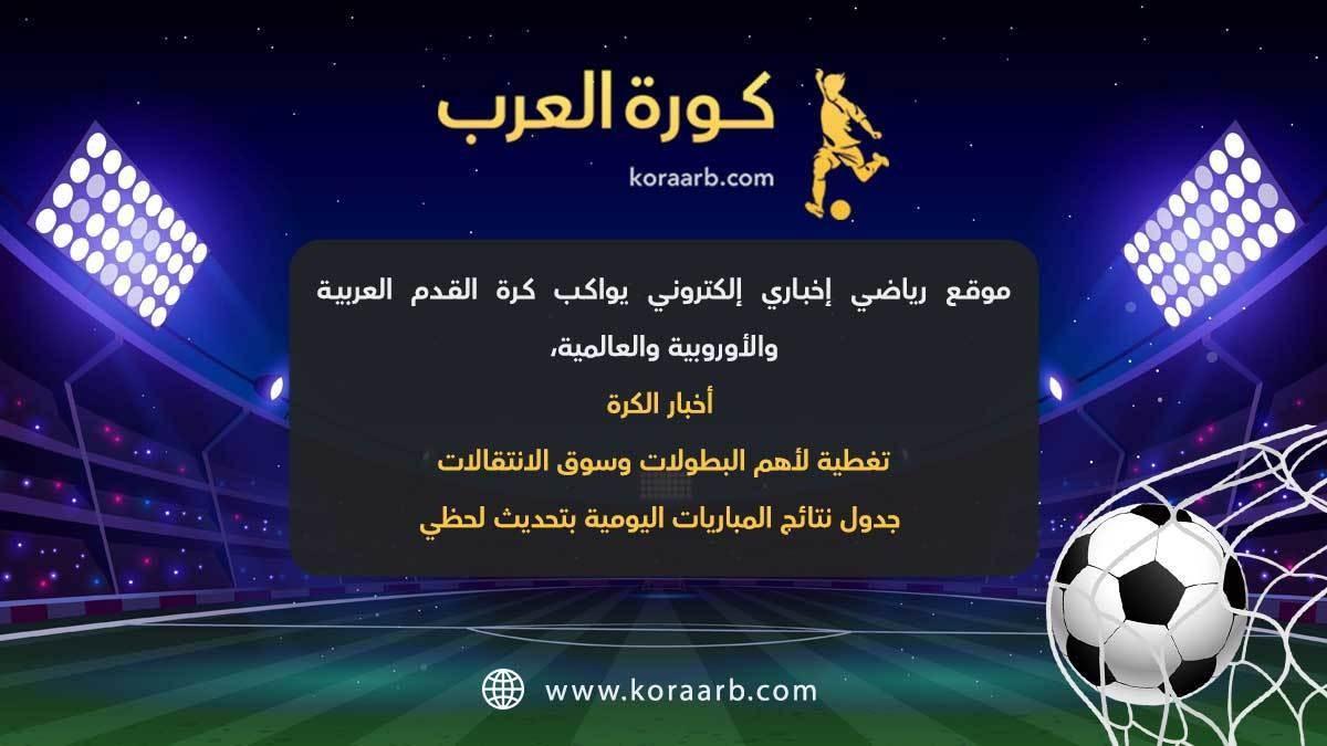 كورة العرب koraarb.com