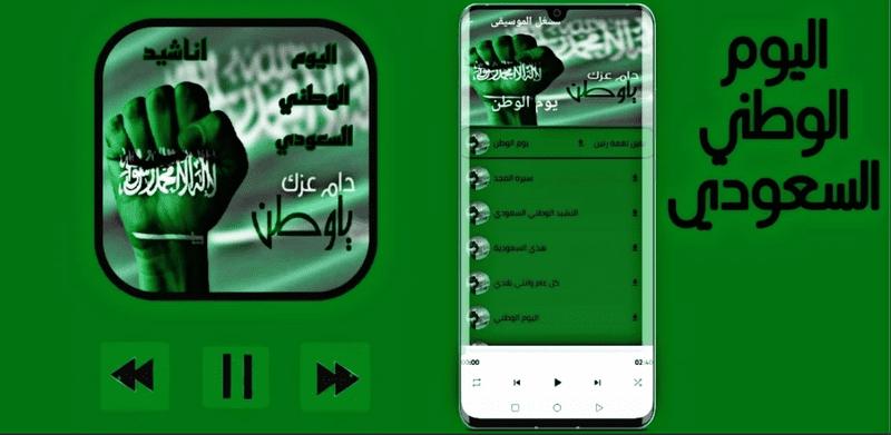 تطبيق اليوم الوطني السعودي 2021 M