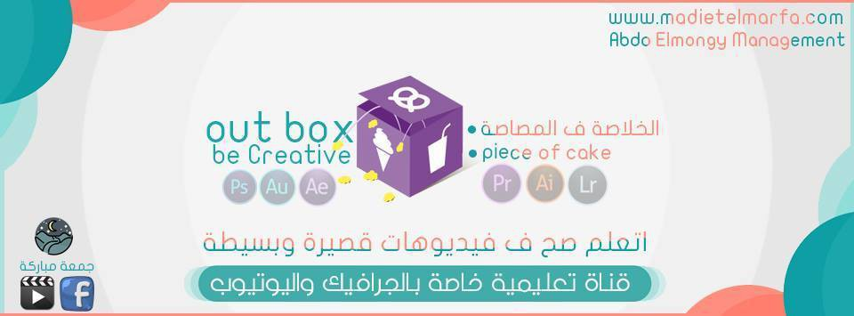 Face Book Cover For Out Box