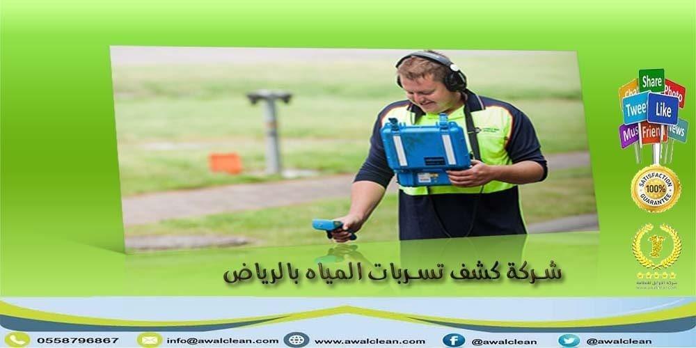 شركة كشف تسربات المياه بالرياض 0558796867 L