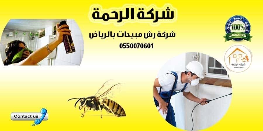 شركات المبيدات ومكافحة الحشرات والنمل l