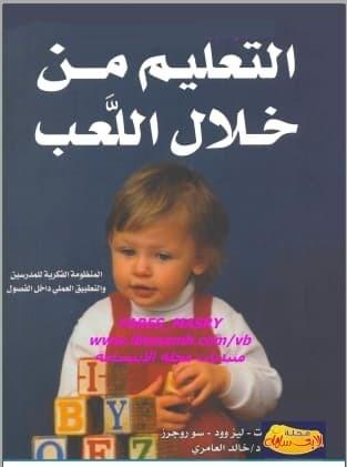 تحميل كتاب: التعليم من خلال اللعب