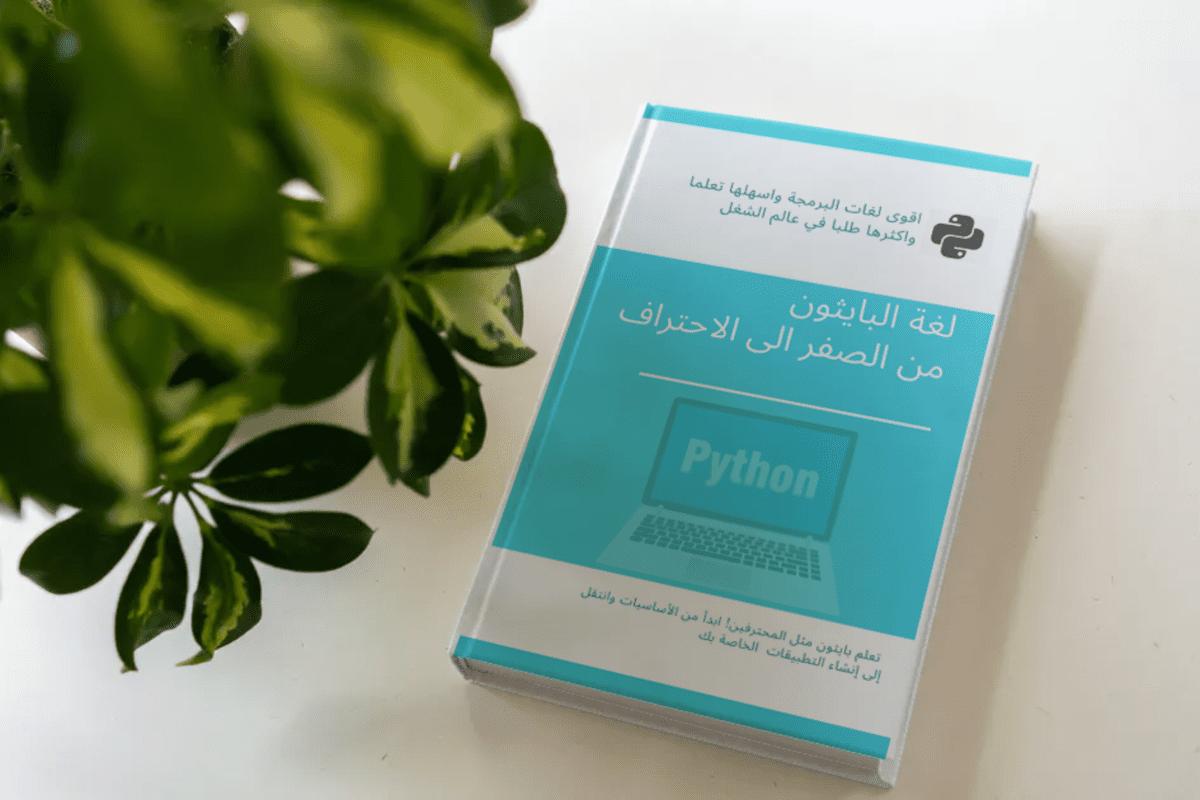 كتاب احترف لغة البايثون Python L