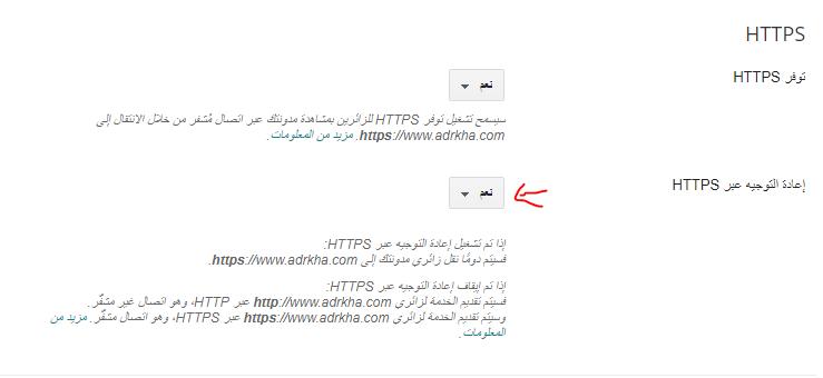 تحديث جديد من بلوجر: تفعيل شهادة ssl للنطاقات المدفوعة
