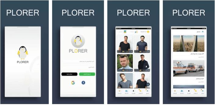 تطبيق plorer للتواصل اصدقائك مشاركة