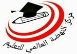 مركز النهضة العالمي للتعليم