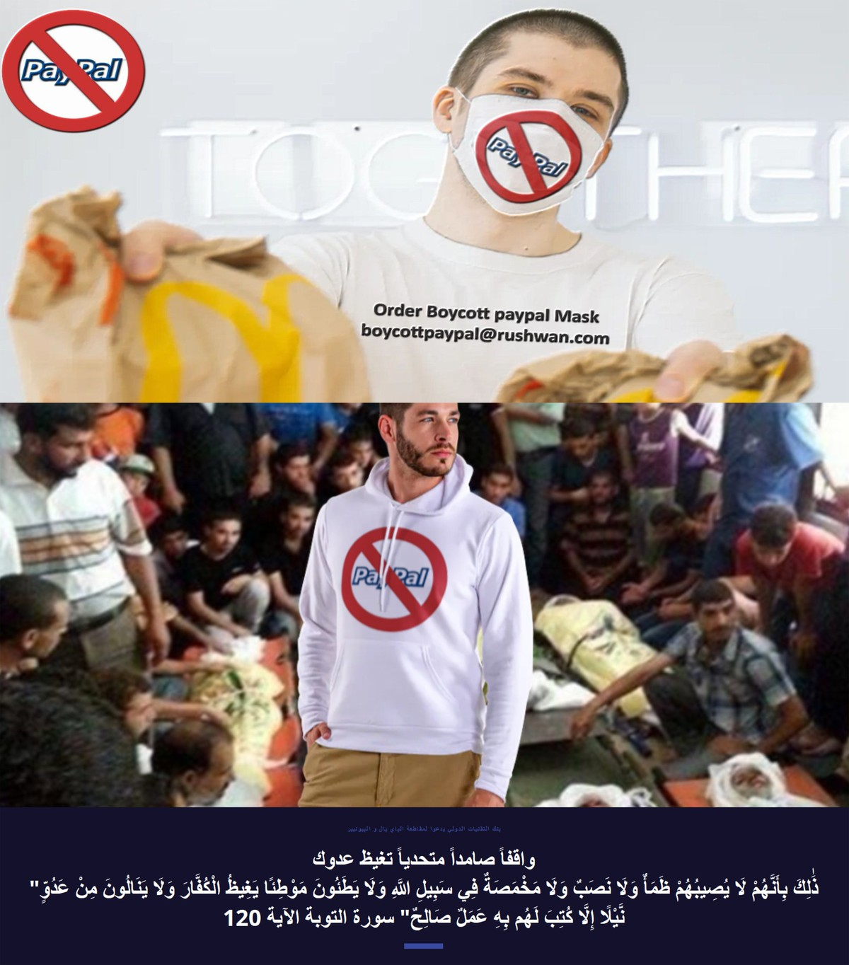 باي بال يدعم إسرائيل بالصور - أحموا أطفال فلسطين L