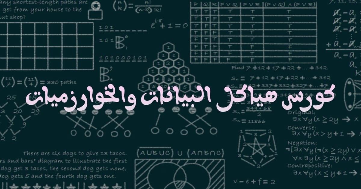 كورس هياكل البيانات والخوارزميات