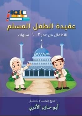 تحميل كتاب: عقيدة الطفل المسلم
