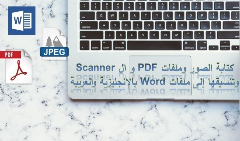 كتابة ملفات مسحوبة Scanner