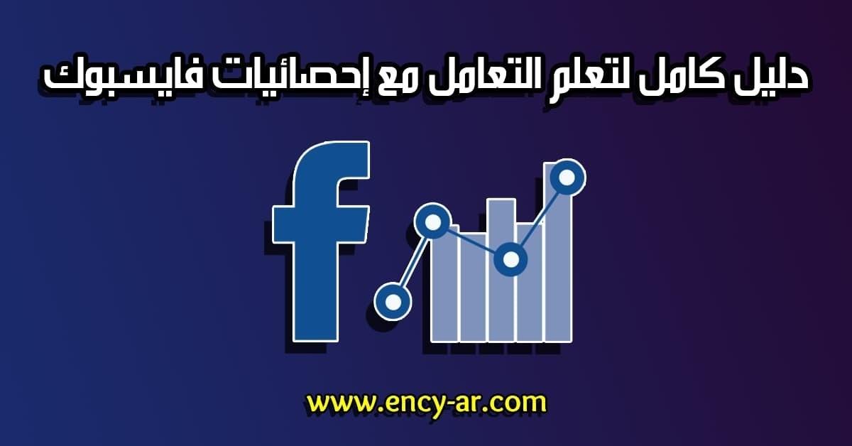 دليل كامل لتعلم التعامل مع إحصائيات فايسبوك