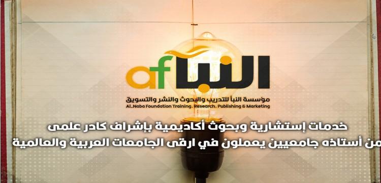 مؤسسة النبأ للخدمات الإستشارية والبحوث الأكاديمية L