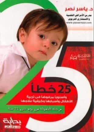 تحميل كتاب 25خطأ وأسلوبا  مرفوضا  في تربية الأطفال وأسبابها وكيفية علاجها