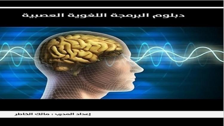 دبلوم البرمجة اللغوية العصبية. للمدرب / مالك الخاطر