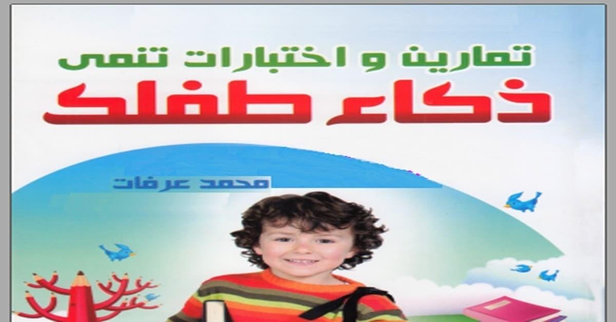 تحميل كتاب : تمارين واختبارات تنمي ذكاء طفلك