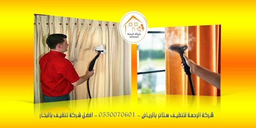 شركة تنظيف شقق بالرياض 0550070601 L