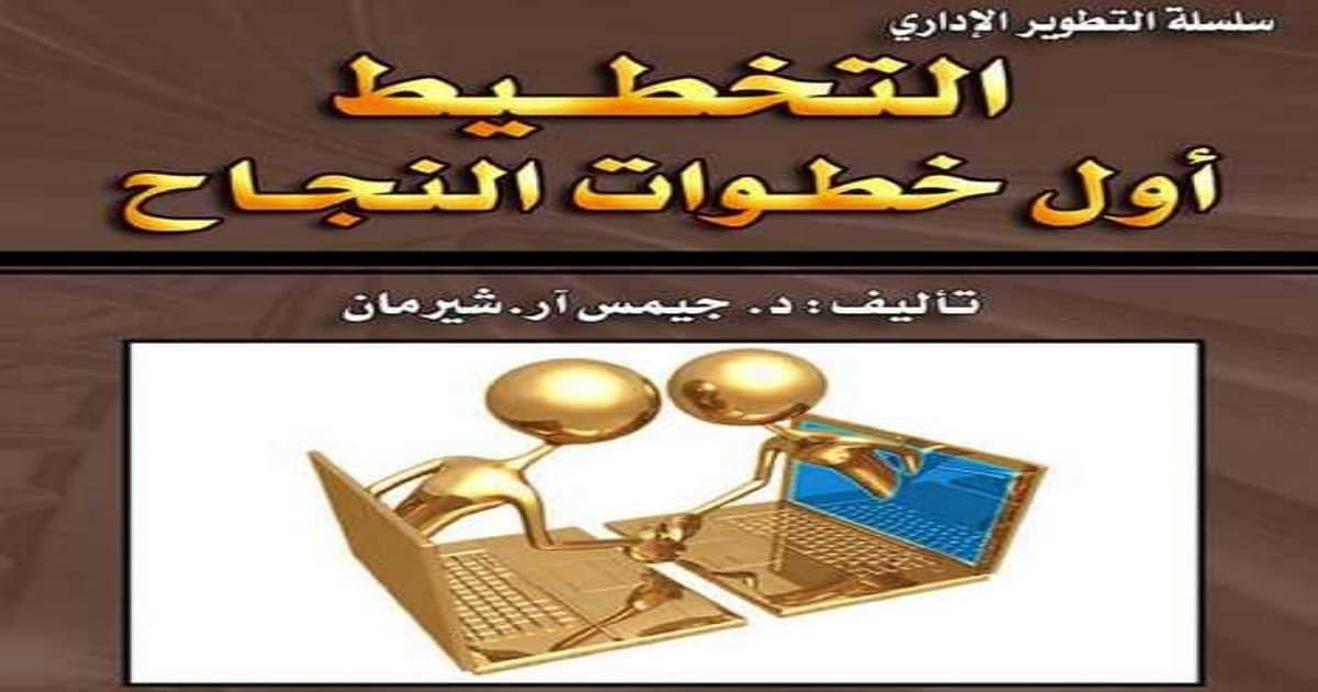 تحميل كتاب التخطيط أول خطوات النجاح pdf