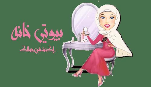 انطلاق موقع بيوتي خانه beautykhana.com لمراجعة منتجات العنايه بالبشره والشعر L