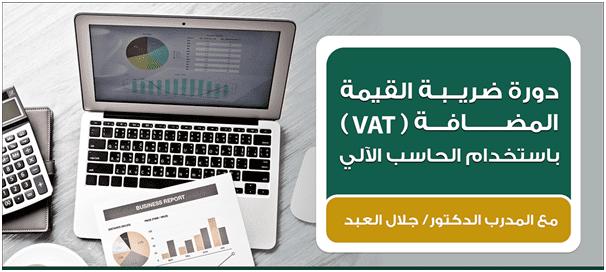 دورة ضريبه القيمه المضافه