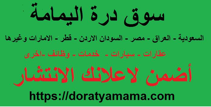 موقع درة اليمامة سوق العرب الاول L