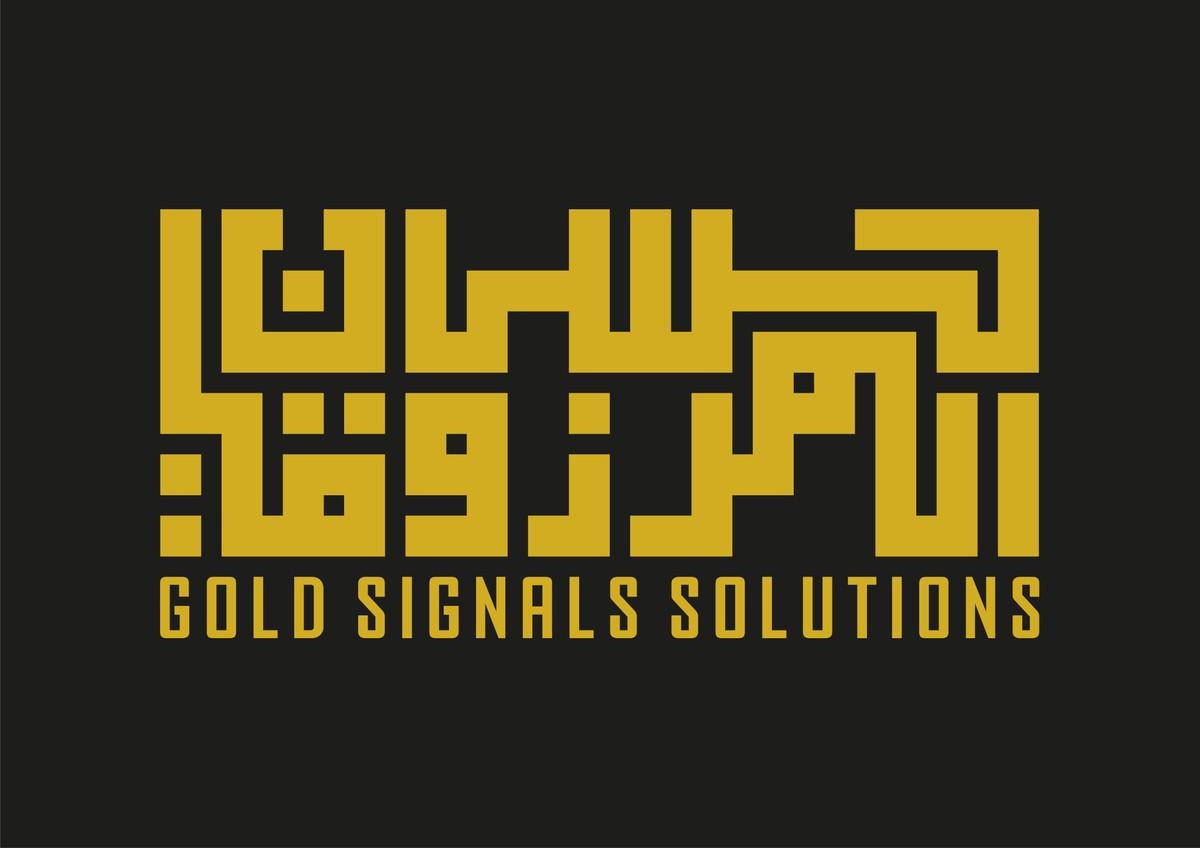 التطبيق الإلكتروني Gold Signals Application