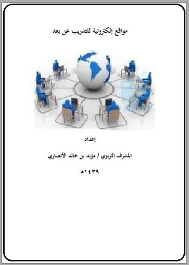 تحميل كتاب: مواقع إلكترونية للتدريب عن بعد