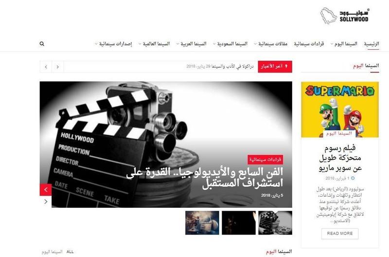 سوليوود.. الموقع الأول لأخبار السينما في السعودية